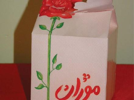 Gift box 1-01