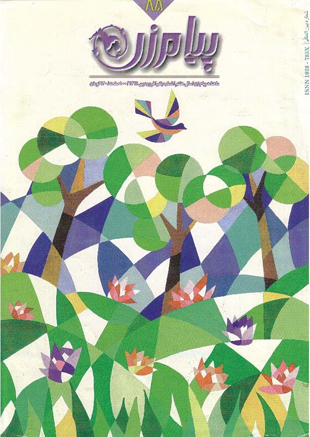 Magazine Covers-0